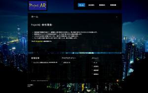 株式会社ProjectAQウェブサイト